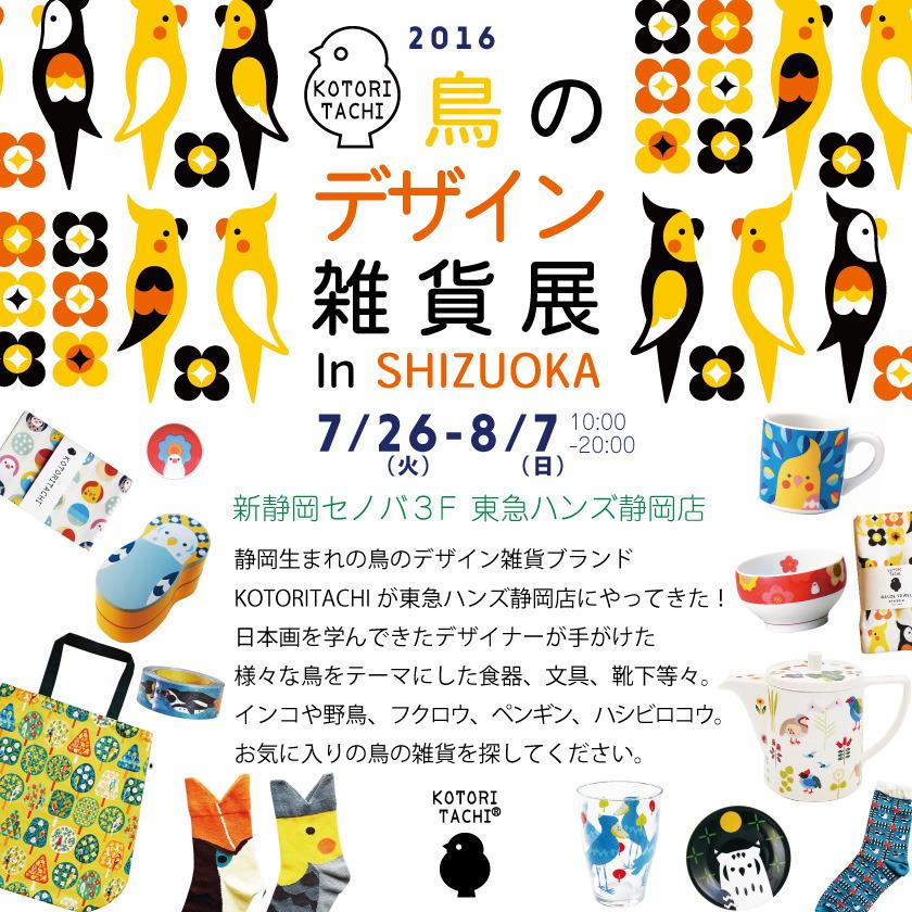 201607ハンズ静岡-鳥のデザイン雑貨展InSHIZUOKA-四角.jpg