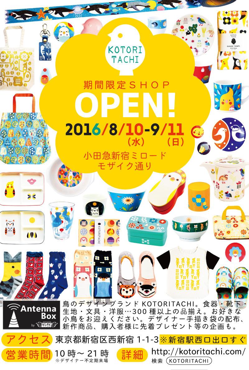 ◆2016新宿ミロード期間限定店舗DM-20160728.jpg