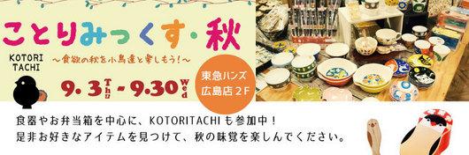 ◆ことりみっくす秋201509.jpg