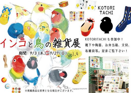 ◆インコと鳥の雑貨展9-3-9-27.jpg