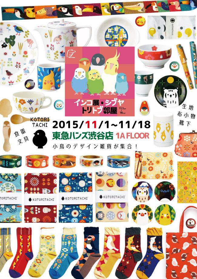●POP-201511インコ展・シブヤトリトブ部屋.jpg