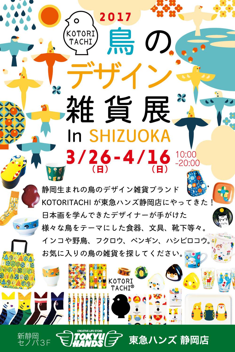 ●POP-ハンズ静岡-鳥のデザイン雑貨展InSHIZUOKA-20170305.jpg