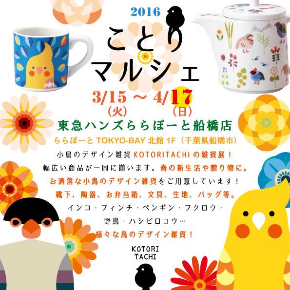 ●POP-東急ハンズららぽーと船橋店-20160411-四角.jpg
