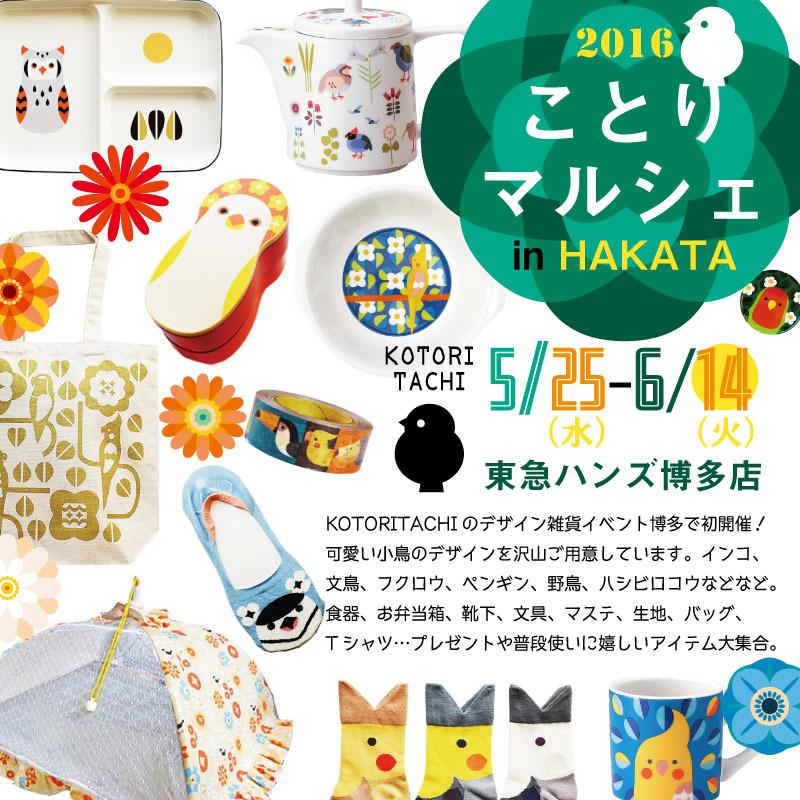 ●POP-東急ハンズ博多店-20160525-四角.jpg