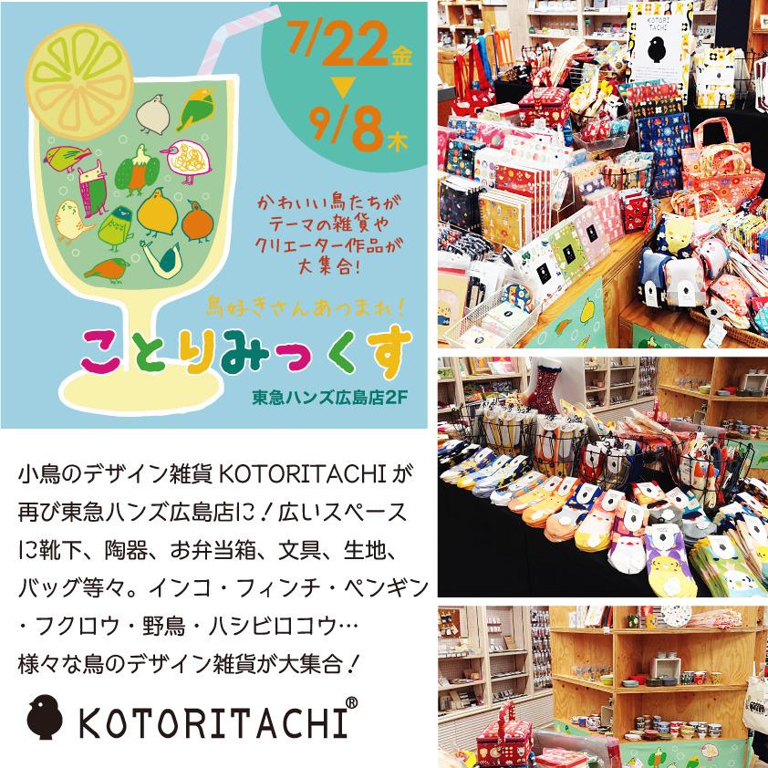 ●POP-東急ハンズ広島店-ことり20160722.jpg