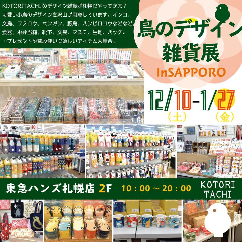 ●POP-東急ハンズ札幌店-20161210-四角.jpg
