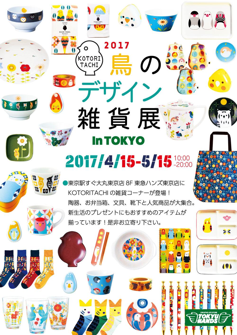 ●POP-東急ハンズ東京店-鳥のデザイン雑貨展2017-20170415.jpg