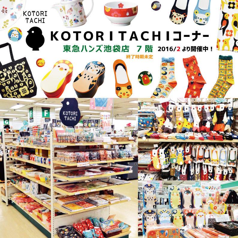●POP-東急ハンズ池袋店-20160220-正方形.jpg
