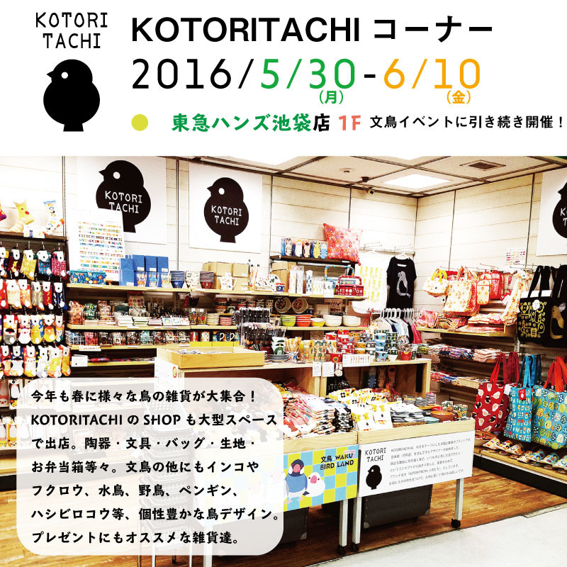 ●POP-KOTORITACHIコーナーハンズ池袋-20160530.jpg