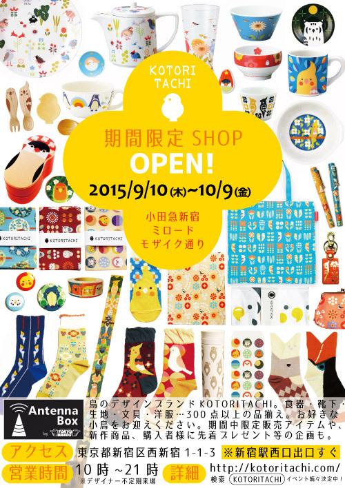 新宿ミロード期間限定店舗情報POP-500×700.jpg