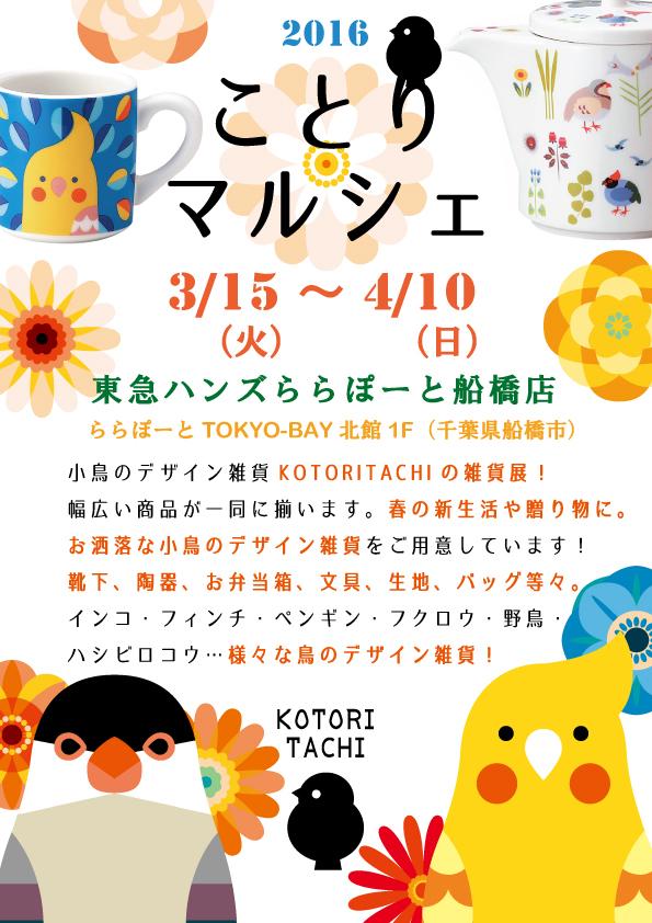 POP-20160314-rarapofunabashi-tate.jpg