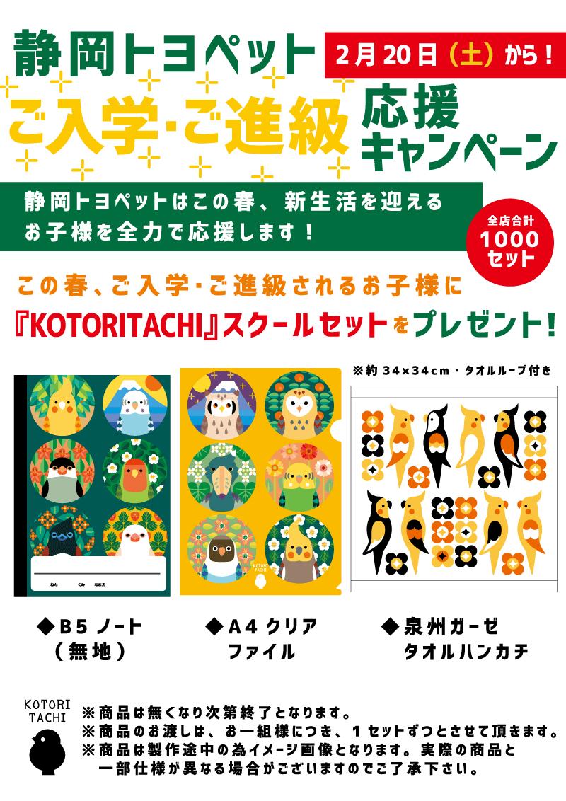 POP-新入学・進級応援キャンペーン.png